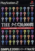THE クイズ20,000問 SIMPLE 2000シリーズVOL.12(ゲーム)