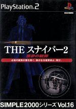 THE スナイパー2 -悪夢の銃弾- SIMPLE 2000シリーズVOL.16(ゲーム)