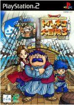 ドラゴンクエストキャラクターズ トルネコの大冒険3(ゲーム)