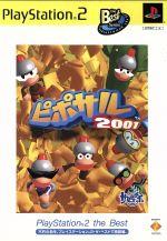 ピポサル2001 PS2 the Best(再販)(ゲーム)