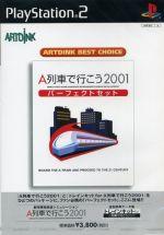 A列車で行こう2001 パーフェクトセット(再販)(ゲーム)