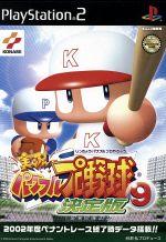 実況パワフルプロ野球9 決定版(ゲーム)