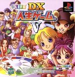 DX人生ゲームⅤ(ゲーム)