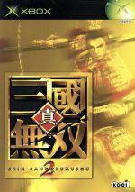真・三國無双2(ゲーム)