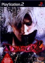 デビル メイ クライ2(ゲーム)