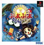 ぷよぷよSUN 決定盤(セガ)(再販)(ゲーム)