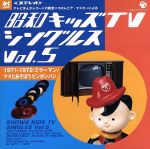 昭和キッズTVシングルス Vol.5 <1971-1972・ミラーマン/ママとあそぼう ピンポンパン>(通常)(CDA)