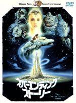 ネバーエンディング・ストーリー(通常)(DVD)