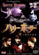 ハリー・ポッターと驚異の世界(通常)(DVD)