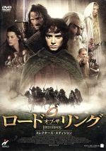 ロード・オブ・ザ・リング コレクターズ・エディション(特典ディスク付)(通常)(DVD)