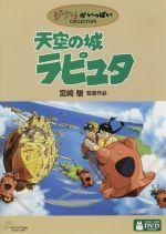 天空の城ラピュタ(通常)(DVD)