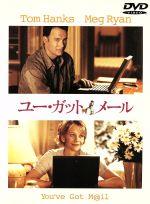 ユー・ガット・メール 特別版(通常)(DVD)