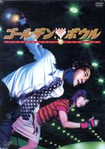 ゴールデンボウル DVD-BOX(通常)(DVD)