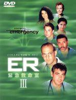 ER 緊急救命室 <サード>アンコールDVDコレクターズセット(通常)(DVD)