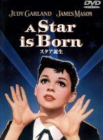 スタア誕生(通常)(DVD)