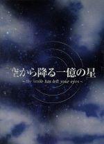 空から降る一億の星 DVD-BOX(通常)(DVD)