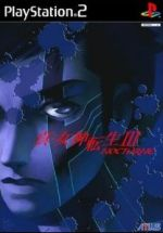 真・女神転生Ⅲ NOCTURNE(ノクターン)(ゲーム)