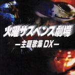 火曜サスペンス劇場 -主題歌集DX-(通常)(CDA)