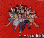 No.5(通常)(CDA)