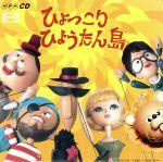 ひょっこりひょうたん島 ヒット・ソング・コレクション(オリジナル版 CD2枚組 全60曲)(通常)(CDA)