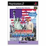 アメリカ横断ウルトラクイズ デジキューブベストセレクション(再販)(ゲーム)
