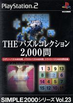 THE パズルコレクション2000問 SIMPLE 2000シリーズVOL.23(ゲーム)