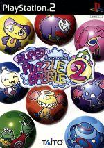 スーパーパズルボブル2(ゲーム)