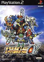 第2次スーパーロボット大戦α(ゲーム)