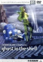 攻殻機動隊 STAND ALONE COMPLEX 01(ブックレット付)(通常)(DVD)