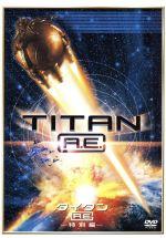 タイタンA.E. 特別編(通常)(DVD)