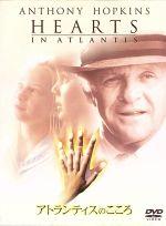 アトランティスのこころ 特別版(通常)(DVD)