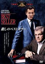 殺しのベストセラー(通常)(DVD)