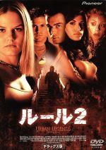ルール2 デラックス版(通常)(DVD)