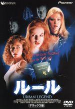 ルール デラックス版(通常)(DVD)