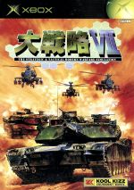 大戦略Ⅶ for Xbox(ゲーム)
