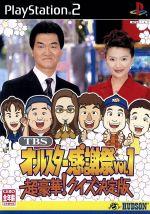 TBSオールスター感謝祭 VOL.1 超豪華!クイズ決定版(ゲーム)