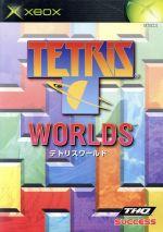 テトリスワールド(ゲーム)
