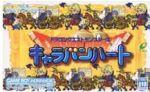 ドラゴンクエストモンスターズ キャラバンハート(ゲーム)