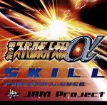 第2次スーパーロボット大戦α:SKILL(通常)(CDA)