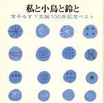 私と小鳥と鈴と ~ 金子みすゞ生誕一〇〇年記念ベスト ~(通常)(CDA)