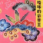 琉球的哀華Ⅱ(通常)(CDA)