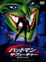 バットマン ザ・フューチャー 甦ったジョーカー(通常)(DVD)
