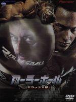 ローラーボール デラックス版(通常)(DVD)