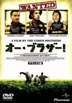 オー・ブラザー! デラックス版(通常)(DVD)