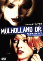 マルホランド・ドライブ(通常)(DVD)