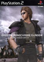 OVER THE MONOCHROME RAINBOW featuring SHOGO HAMADA(PS2専用ソフト)(ゲーム)