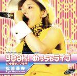 Yeah!めっちゃライブ at 中野サンプラザ(通常)(DVD)