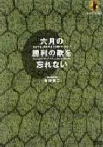 六月の勝利の歌を忘れない DVD-BOX(通常)(DVD)