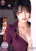 Bikiniの休日(通常)(DVD)