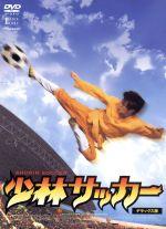 少林サッカー デラックス版(通常)(DVD)
